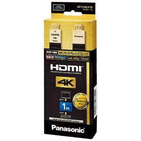パナソニック Panasonic RP-CHKX10-K HDMIケーブル ブラック [1m /HDMI⇔HDMI /フラットタイプ /イーサネット対応][RPCHKX10K] panasonic