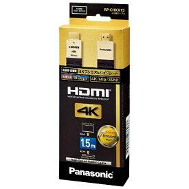 パナソニック Panasonic RP-CHKX15-K HDMIケーブル ブラック [1.5m /HDMI⇔HDMI /フラットタイプ /イーサネット対応][RPCHKX15K] panasonic