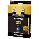 【送料無料】 パナソニック RP-CHKX30-K 3m[HDMI ⇔ HDMI] 4K対応 HDMIケーブル RP-CHKX30-K[RPCHKX30K]