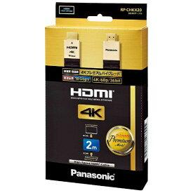 パナソニック Panasonic RP-CHKX20-K HDMIケーブル ブラック [2m /HDMI⇔HDMI /フラットタイプ /イーサネット対応][RPCHKX20K] panasonic