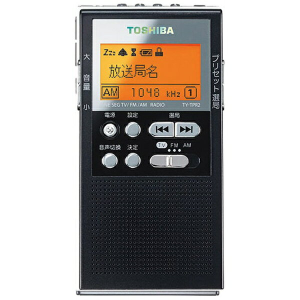 【送料無料】 東芝 TOSHIBA 【ワイドFM対応】ワンセグ/FM/AM 携帯ラジオ(ブラック) TY-TPR2[TYTPR2][o-ksale]