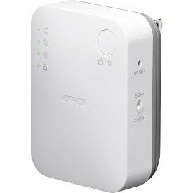 BUFFALO バッファロー 無線LAN中継機 Wi-Fi[無線ac/n/a/g/b・Mac/Win] 433+300Mbps中継機 WEX-733DHP[WEX733DHP]