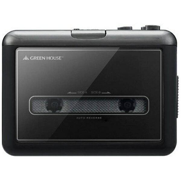 グリーンハウス GREEN HOUSE ポータブルカセットレコーダー(microSD対応) GHCTPBBK
