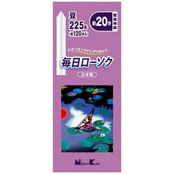 日本香堂 Nippon Kodo 毎日ローソク 豆ダルマ 225G〔ろうそく・線香〕