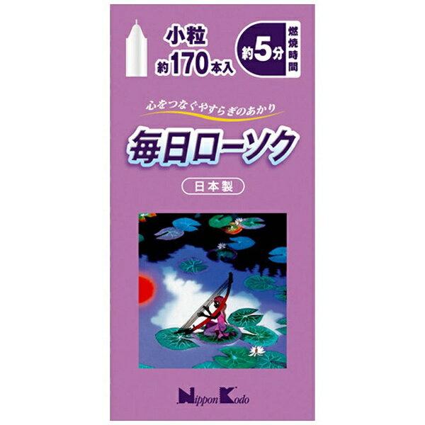 日本香堂 Nippon Kodo 毎日ローソク 小粒 170本入〔ろうそく・線香〕