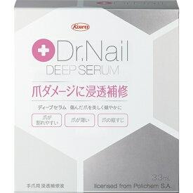 KOWA 興和 Dr.Nail(ドクターネイル) ディープセラム(3.3ml)〔ネイルケア〕