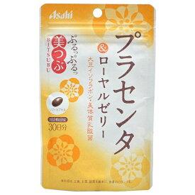 アサヒグループ食品 Asahi Group Foods 【wtcool】美つぶプラセンタ&ローヤルゼリー 60粒【代引きの場合】大型商品と同一注文不可・最短日配送