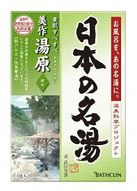 バスクリン BATHCLIN 日本の名湯 美作湯原(5包) [入浴剤]