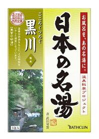 バスクリン BATHCLIN 日本の名湯 黒川(5包) [入浴剤]