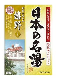 バスクリン BATHCLIN 日本の名湯 嬉野(5包) [入浴剤]
