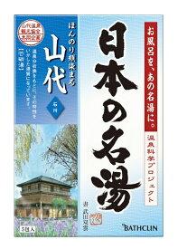 バスクリン BATHCLIN 日本の名湯 山代(5包) [入浴剤]