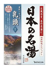 バスクリン BATHCLIN 日本の名湯 乳頭(5包) [入浴剤]