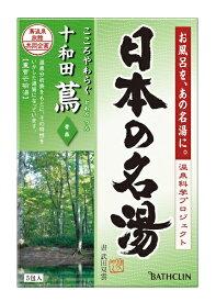 バスクリン BATHCLIN 日本の名湯 十和田蔦(5包) [入浴剤]