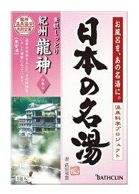 バスクリン BATHCLIN 日本の名湯 紀州龍神(5包) [入浴剤]