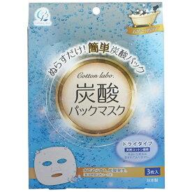 コットンラボ Cotton labo パック・マスク炭酸パックマスク 3枚入(フェイスケア用品)