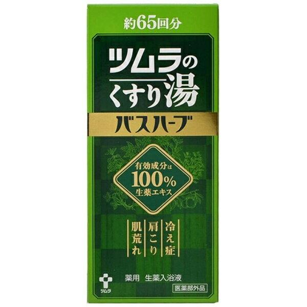 ツムラ tsumura ツムラのくすり湯バスハーブ 650ml〔入浴剤〕