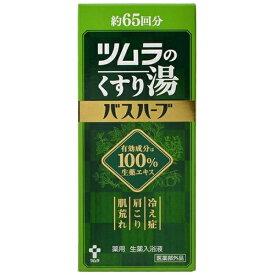 ツムラ tsumura ツムラのくすり湯バスハーブ(650ml) [入浴剤]