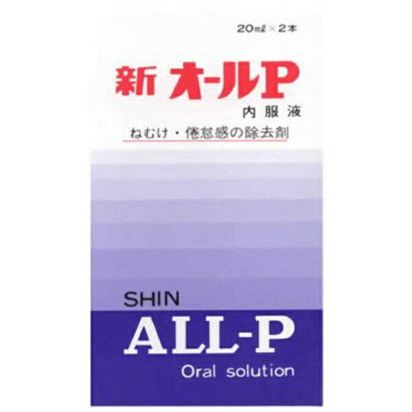 【第3類医薬品】 新オールP内服(20mL×2本)〔眠気覚まし〕オール薬品