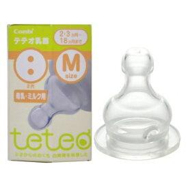 コンビ Combi teteo(テテオ)乳首 母乳・ミルク用 Mサイズ 1個入り〔哺乳びん・乳首〕【wtbaby】