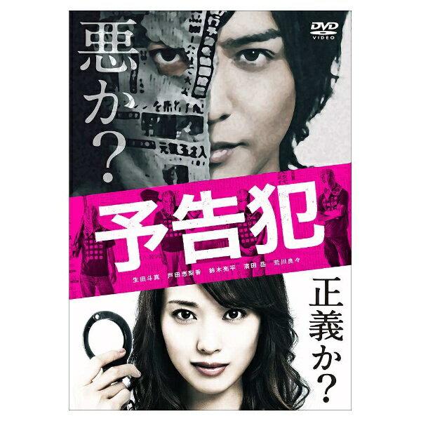 TCエンタテインメント 映画 予告犯 通常版 【DVD】【発売日以降のお届けとなります】