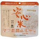 アルファ食品 安心米 白飯
