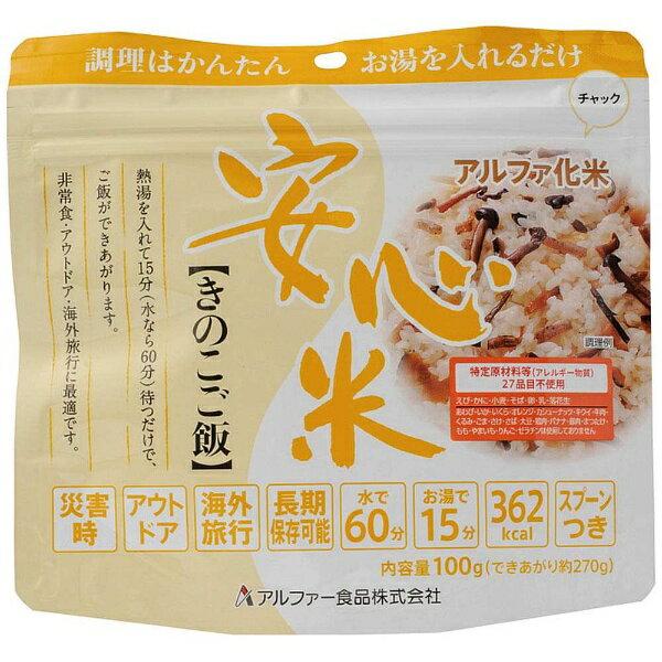 アルファ食品 安心米 きのこご飯