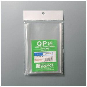 コスモスインターナショナル COSMOS OP袋 ポストカードサイズ 100枚 OP-46[OP46]