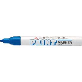 三菱鉛筆 MITSUBISHI PENCIL [油性マーカー] ペイントマーカー 中字丸芯 青 PX20.33[PX2033]