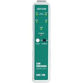ジェフコム JEFCOM LANチェッカー LNC110