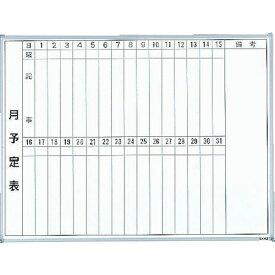 トラスコ中山 スチール製ホワイトボード 月予定表・縦 600×900 GL222
