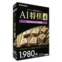 イーフロンティア 〔Win版〕 AI 将棋 GOLD 4 Windows 10対応版