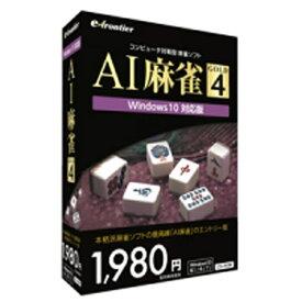 イーフロンティア e frontier 〔Win版〕 AI麻雀 GOLD 4 Windows 10対応版[AIマージャンGOLD4]