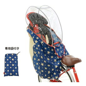 OGK オージーケー リヤチャイルドシート用ソフト風防レインカバー ハレーロ・キッズ(スター) RCR-003[RCR003]