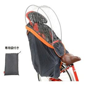 OGK リヤチャイルドシート用ソフト風防レインカバー ハレーロ・キッズ(オレンジ) RCR-003[RCR003]