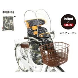 OGK オージーケー レインカバー ハレーロ・ミニ FBCシリーズ用ソフトレインカバー(カモフラージュ) RCF-003[RCF003]