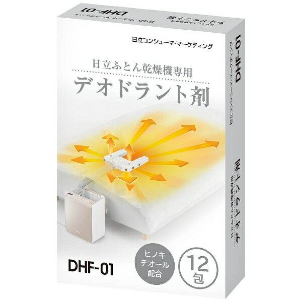 日立 HITACHI 純正布団乾燥機専用デオドラント剤 (12包) DHF-01[DHF01]