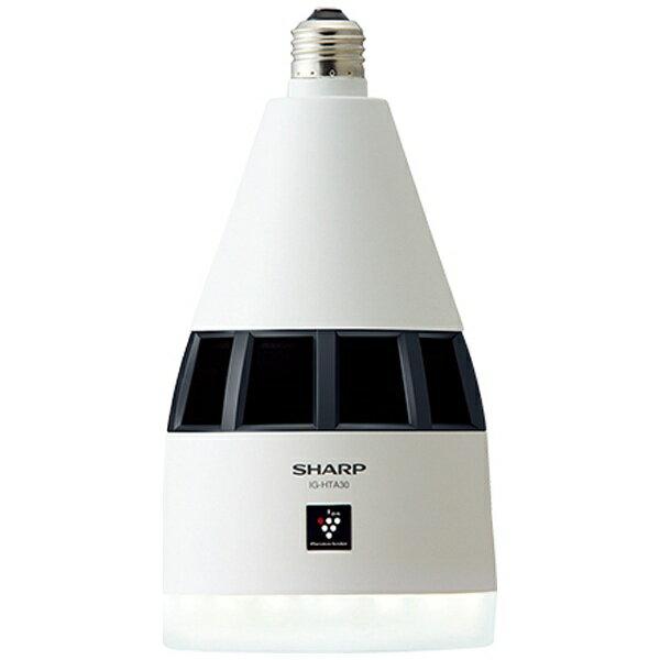 【送料無料】 シャープ SHARP 天井設置型プラズマクラスターイオン発生機 ニオワンLEDプラス(ホワイト系/2畳空間用) IG-HTA30-W[IGHTA30]