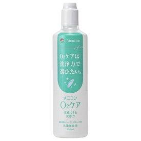 メニコン Menicon 【ハード用/洗浄保存液】O2ケア(120ml)