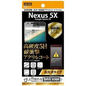 レイアウト rayout Nexus 5X用 高光沢タイプ/5H耐衝撃・光沢・防指紋アクリルコートフィルム 1枚入 RT-NX5XFT/Q1