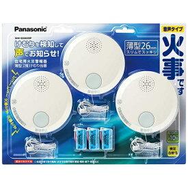 パナソニック Panasonic 煙式住宅用火災警報器 「けむり当番薄型2種」 3個入り (電池式・単独型) SHK603039P[SHK603039P] panasonic