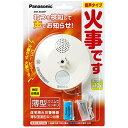 パナソニック 熱式住宅用火災警報器 「ねつ当番薄型定温式」 (電池式・単独型) SHK6040P