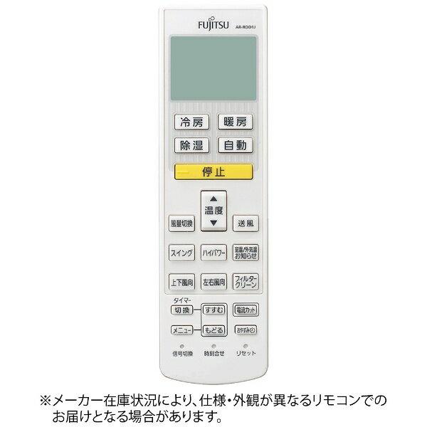 富士通ゼネラル FUJITSU GENERAL 純正エアコン用リモコン AR-RDD1J