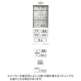 富士通ゼネラル FUJITSU GENERAL 純正エアコン用リモコン AR-FDA3J