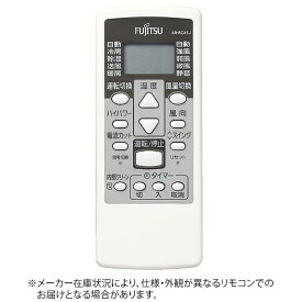 富士通ゼネラル FUJITSU GENERAL 純正エアコン用リモコン AR-RCG2J