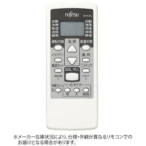 富士通ゼネラル 純正エアコン用リモコン AR-RCA5J