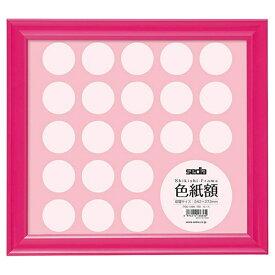 セキセイ SEKISEI 色紙額(ローズ) PSG-1060[PSG1060]