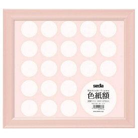 セキセイ SEKISEI 色紙額(ピンク) PSG-1061[PSG1061]