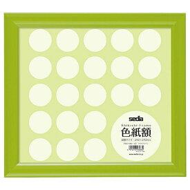 セキセイ SEKISEI 色紙額(ライトグリーン) PSG-1062[PSG1062]