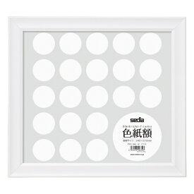 セキセイ SEKISEI 色紙額(ホワイト) PSG-1064[PSG1064]