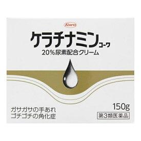 【第3類医薬品】 ケラチナミンコーワ20%尿素配合クリーム(150g)【wtmedi】KOWA 興和